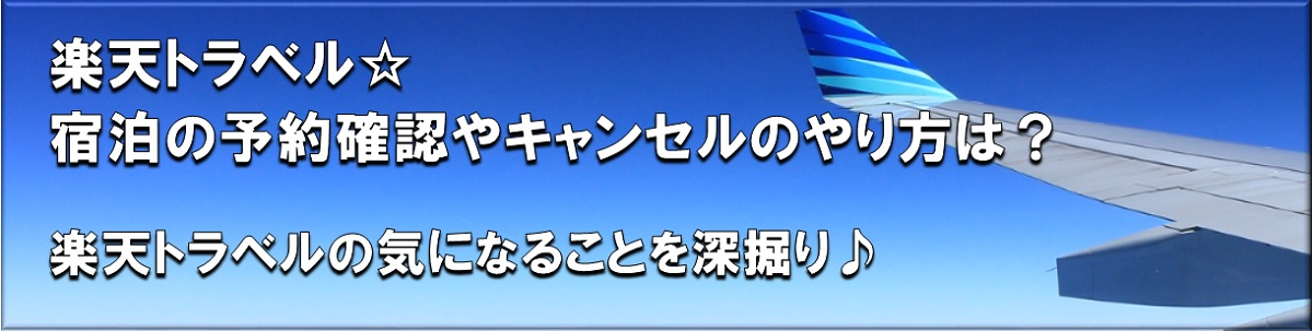 楽天トラベル☆宿泊の予約確認やキャンセルのやり方は?